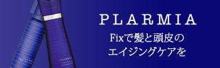プラーミア FiXで髪と頭皮のエイジングケアを